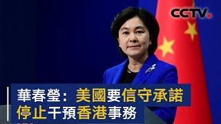外交部发言人华春莹:香港事务纯属中国内政 中方要求美方恪守承诺不插手香港事务 | CCTV