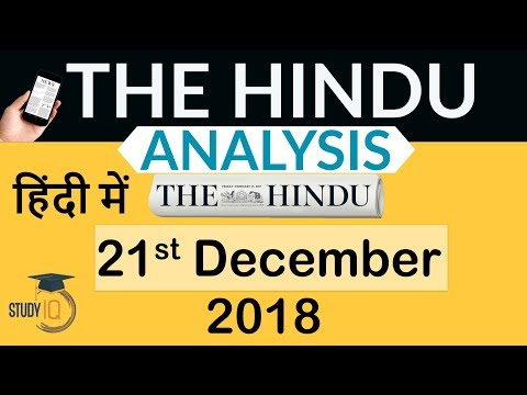 21 December 2018 - The Hindu Editorial News Paper Analysis - [UPSC/SSC/IBPS] Current affairs