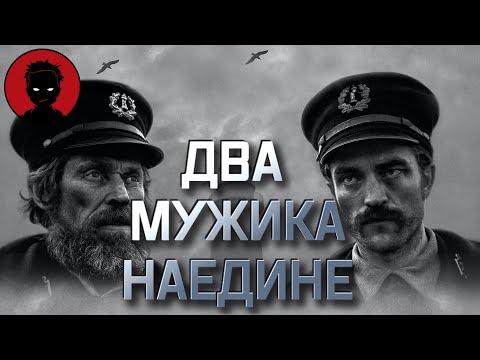 МАЯК - мутный обзор мутного фильма [ВКРАТЦЕ]