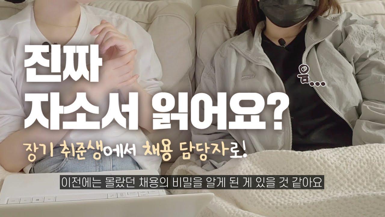 """[직장인생Ep.02] """"진짜 자소서 읽어요?"""" 인사팀이 된후 알게된 채용비밀⁉️ㅣ울컥😢하는 장기취준생 취뽀스토리 (2탄)"""