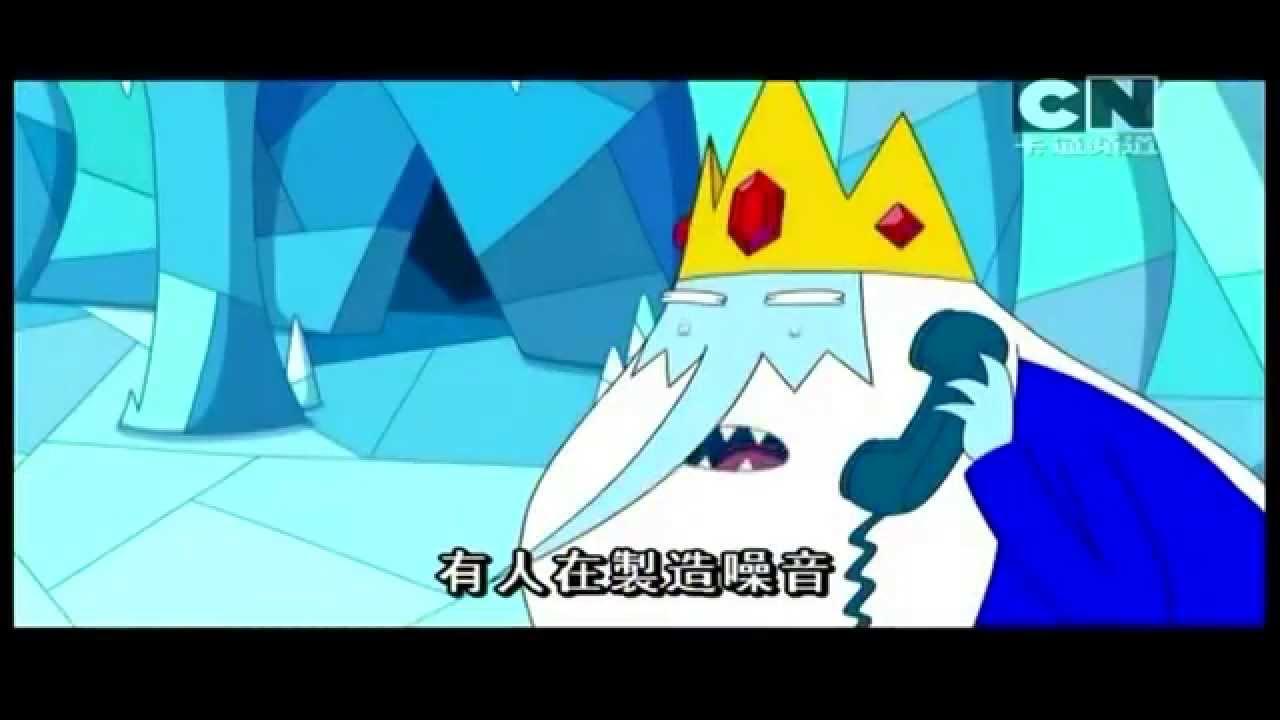 探險活寶 冰霸王變聲演戲 - YouTube