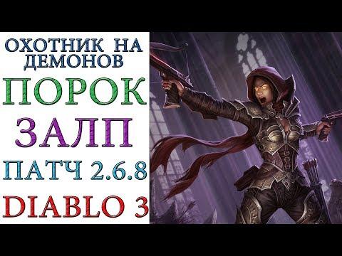 Diablo III - Охотник на демонов - Залп - Сущность порока