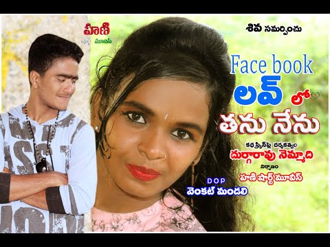 Facebook love Lo thanu Nenu new telugu...