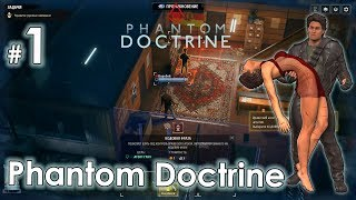 Phantom Doctrine - #1 - Шпионская рапсодия - Начало карьеры шпиона