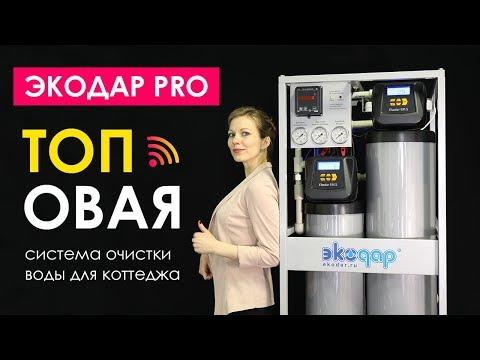 Экодар Pro - комплексная система очистки воды с Wi-Fi