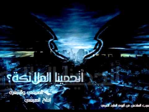 6. El Sheefra ft. Al Hevy - Atahmena Al Mala'yka ?  أتحمينا الملائكة