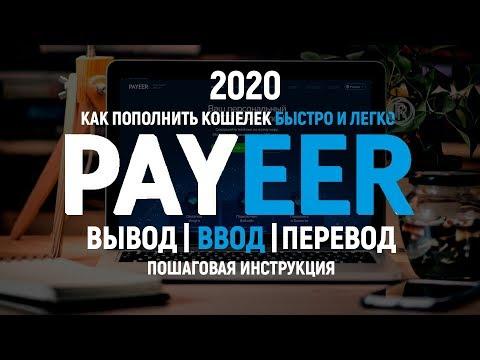 Payeer кошелек 2020: Вывод, Ввод, Перевод средств для НОВИЧКА | Пошаговая инструкция Пеер