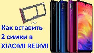 Вставить сим карту в XIAOMI Redmi Note 7 и Note 4