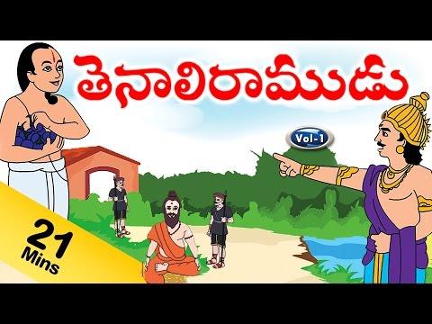 తెనాలి రామలింగని కథలు -Vol-1-Tenali Ramalingani Kathalu-Pebbles Animated Stories In Telugu