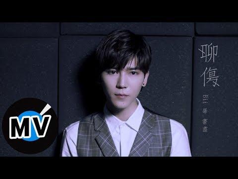 畢書盡 Bii - 聊傷 Scars(官方版MV)- 電視劇《1006的房客》片尾曲