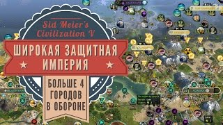 Широкая защитная империя в Sid Meier's Civilization V thumbnail