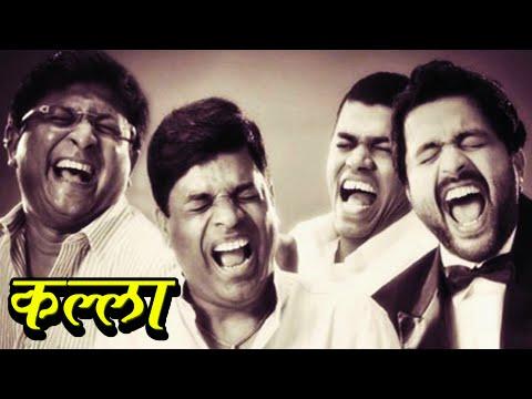 Kalla | Upcoming Marathi Movie | Bharat Jadhav, Kedar Shinde, Siddharth Jadhav, Ankush Chaudhari