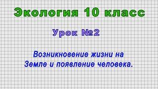 экология 10 класс (Урок2 - Возникновение жизни на Земле и появление человека.)