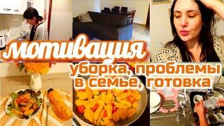 Утренняя Мотивация на Уборку и Готовку / Осенний Рецепт / Почему не было видео / Мой Instagramm