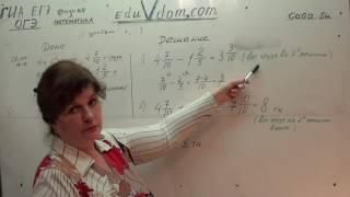 Математика 5-6 класс — 00163. Задачи с Дробями
