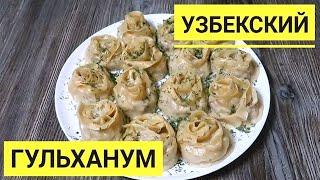 Узбекский гульханум. Вкусно и доступно. Невероятно праздничное блюдо на НОВОГОДНИЙ СТОЛ 2020
