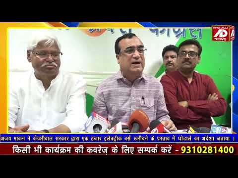 कांग्रेस ने दिल्ली सरकार द्वारा इलेक्ट्रिक बसों के खरीद  प्रस्ताव में घोटाले की आशंका जताई