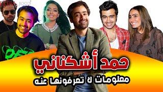 الفنان حمد اشكناني وعلاقته بالفنانة فطمة الصفي وعمره الحقيقي ومعلومات اخرى