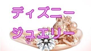 チャンネル登録はこちら ⇒ http://cr.2-d.jp/gsdsnv 【ディズニー・サン...