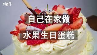 原来做生日蛋糕这么简单,跟着小哥的步伐,好玩又好做   绪作说美食   cooking   Chinese food