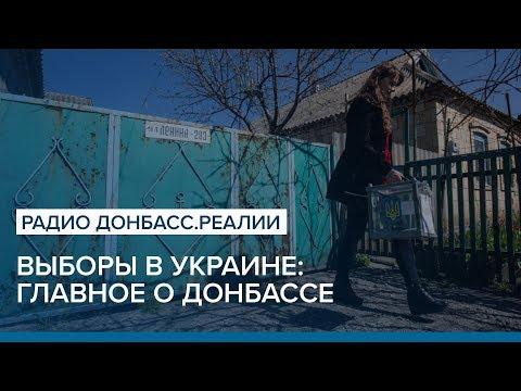 Порошенко VS Зеленский: как голосует Донбасс   Радио Донбасс.Реалии