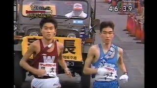 1994年 第70回東京箱根間往復大学駅伝競走 往路 優勝 山梨学院大学