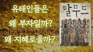 [책읽어주는 여자] 탈무드 1 / 유대인의 지혜 / 유태인 교훈
