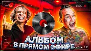 Альбом в ПРЯМОМ ЭФИРЕ! День 3