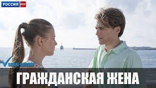 Сериал Гражданская жена (2018) 1-4 серии фильм мелодрама на канале Россия - анонс
