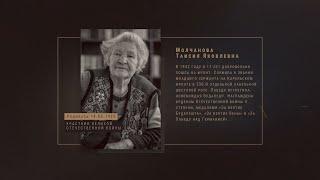 Таисия Молчанова. Интервью с участником Великой Отечественной войны