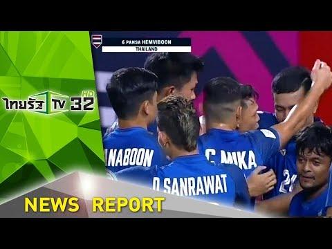 ที่สุดวงการฟุตบอลไทย ปี 2018 | 29-12-61 | เรื่องรอบขอบสนาม