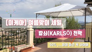 [여름맞이 테라스 단장]이케아 에서 꼭 사야하는 칼쇠(…