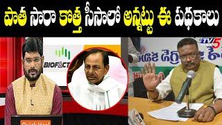 పాత సారా కొత్త సీసాలో అన్నట్టు ఈ పథకాలు Congress Dasoju Sravan Fires On TRS | TV5 News