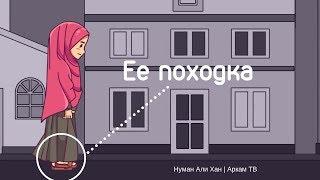 Ее походка. Влияние женщин. Уроки из Корана 28 сура, 25 аят | Нуман Али Хан