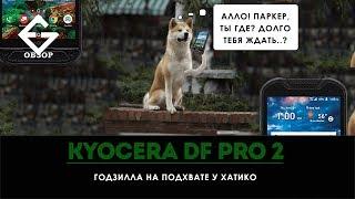 ОБЗОР KYOCERA DURAFORCE PRO 2 (E6910) - после двух месяцев использования