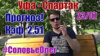 Уфа-Спартак. Прогноз и ставка. Кэф. 2,51
