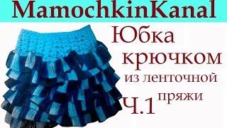 1 Юбка крючком для  девочки Ленточная пряжа Crochet ruffle yarn skirt