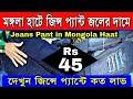 মাত্র 45টাকায় দামী জিন্সের প্যান্ট হাওড়া মঙ্গলা হাটে |Jeans Pant Cheapest Price Howrah Mangla Haat