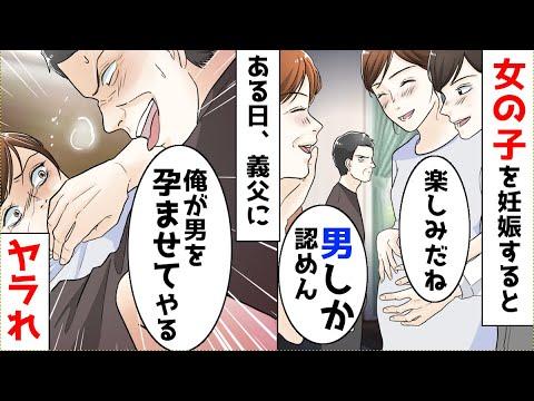 【漫画】義父「第一子は男しか認めない、俺が男を孕ませてやる」と、ある日突然義父に押し倒され