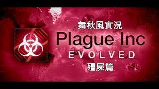【舞秋風實況】Plague Inc:Evolved 瘟疫公司:進化 - 殭屍篇 thumbnail