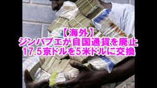 【海外】ジンバブエが自国通貨を廃止、17.5京ドルを5米ドルに交換