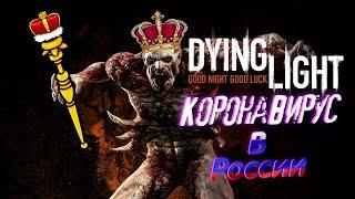 Dying Light ► КоронаВирус и Бесплатная Медицина в России