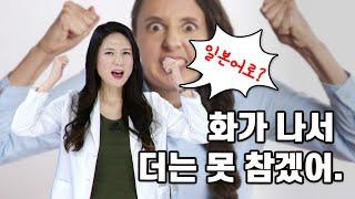[일본어 한마디] 화가 나서 더는 못 참겠어. (기초일…