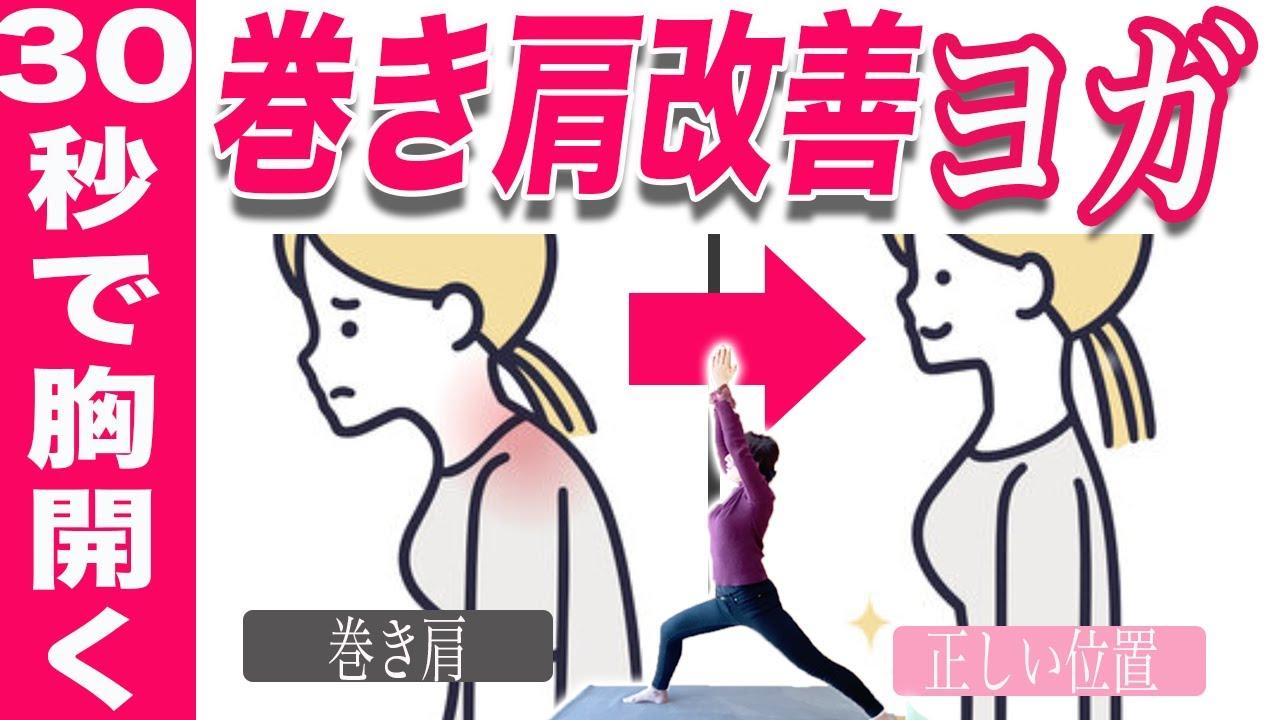 【美姿勢ヨガ】巻き肩を30秒で解消するヨガのポーズ【体幹力アップにも】