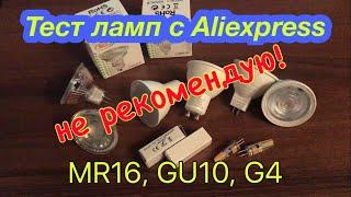 видео Светодиодная лампа 3*1W GU-10