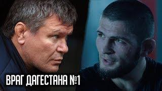 Олег Тактаров про Хабиба и дагестанцев | Стоит ли горцам обижаться?