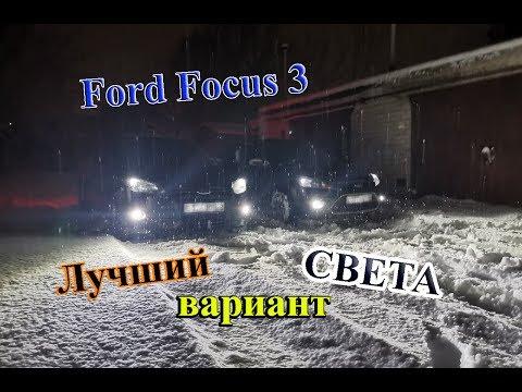 FORD FOCUS 3 LED ЛАМПЫ / ЛУЧШИЙ ВАРИАНТ БЛИЖНИЙ И ПТФ