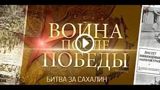 Война после Победы 2 Битва за Сахалин 2015