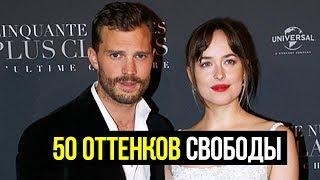 ПРЕМЬЕРА ФИЛЬМА 50 ОТТЕНКОВ СВОБОДЫ