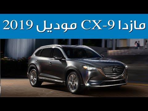 مازدا Cx 9 موديل 2019 شاهد المزايا والتحسينات الجديدة سعودي أوتو Youtube